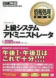 情報処理教科書 上級システムアドミニストレータ 2005年度…