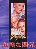 危険な関係(1988) (字幕版)