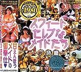 スウィートセレブなメイドたち4時間 [DVD]