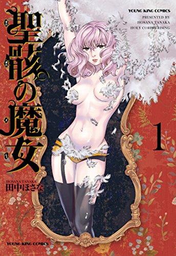 聖骸の魔女 1巻 (ヤングキングコミックス)