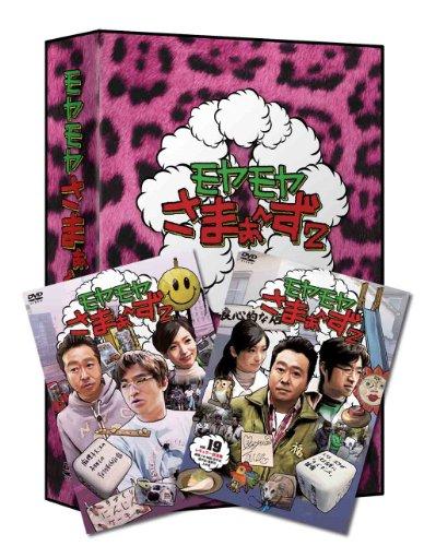 モヤモヤさまぁ~ず2 DVD-BOX(VOL.18、VOL.19)