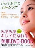 ジョイ石井のイメージング みるみるキレイになれる美肌 DVD-BOOK 3週間達成プログラム