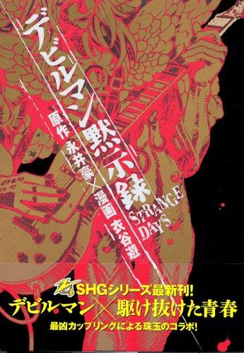 デビルマン黙示録strange days (マガジンZコミックス)