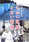 東京・ドヤ街物語 ちかい家族とおい家族 (シリーズ・未来へのつばさ)