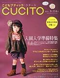 こどもブティック CUCITO (クチート) 2013年 01月号 [雑誌]