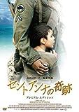セントアンナの奇跡 プレミアム・エディション [DVD]