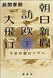 朝日新聞訪欧大飛行 -大正ロマン冒険飛行時代の男たち 下