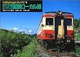 20世紀なつかしの国鉄ローカル線