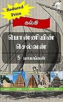 Kalki (Author)(166)Buy: Rs. 49.00
