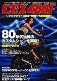 CBX400F―ヒストリー、カスタム、こだわりユーザーまで伝説のCBXを一冊に凝縮! (CARTOP MOOK)