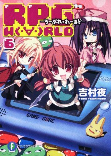 RPG W(・∀・)RLD6  ―ろーぷれ・わーるど― (富士見ファンタジア文庫)
