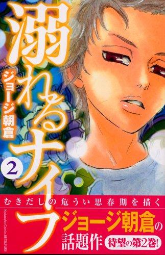 溺れるナイフ(2) (講談社コミックスフレンド B)