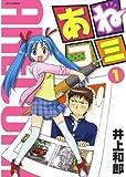 あねコミ 1 (ジェッツコミックス)
