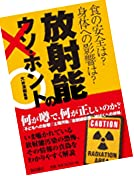 放射能のウソ・ホント—食の安全は?身体への影響は?