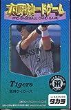タカラ プロ野球カードゲーム '97 阪神タイガース