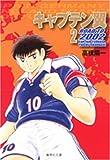 キャプテン翼 ROAD TO 2002 2 (集英社文庫―コミック版) (集英社文庫 た 46-41)