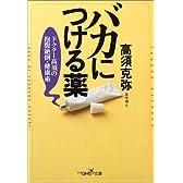 バカにつける薬―ドクター高須の抱腹絶倒・健康術 (新潮OH!文庫)