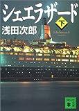 シェエラザード(下) (講談社文庫)