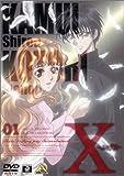 X-エックス- 01