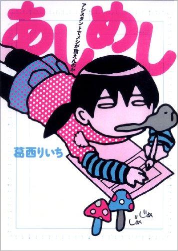 あしめし (BIG SPIRITS COMICS SPECIAL)