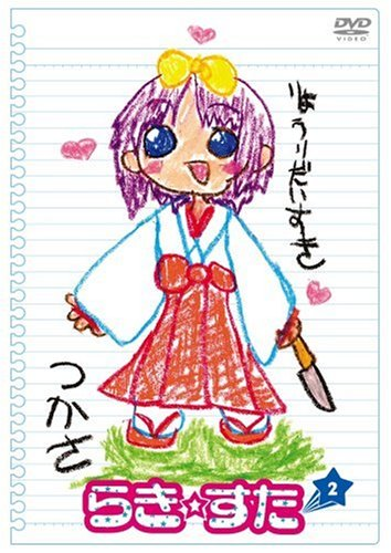 らき☆すた 2 通常版平野綾
