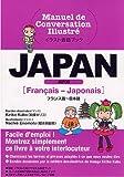 JAPAN フランス語~日本語 (イラスト会話ブック)