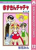 赤ずきんチャチャ 12 (りぼんマスコットコミックスDIGITAL)