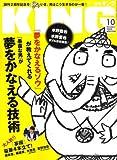 KING (キング) 2008年 10月号 [雑誌]