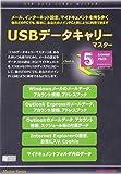 USB�f�[�^�L�����[�}�X�^�[ 5�p�b�N��