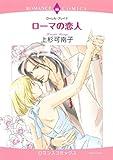 ローマの恋人 (エメラルドコミックス ロマンスコミックス)