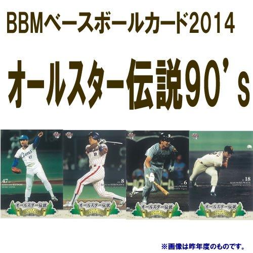 BBMベースボールカード2014オールスター伝説90's