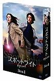 スポットライト DVD プレミアム BOX I 【初回生産限定】