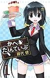かへたんていぶ 1巻 (デジタル版ガンガンコミックスONLINE)