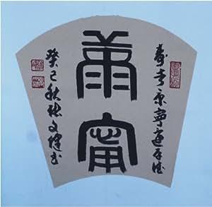 Chinese Calligraphy Kang Ning Health