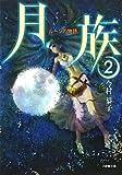月族2 ルーンの物語 (小学館文庫)