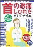 首の激痛、しびれを自力で治す本 (首の不調を取ると全身が超健康になる!)