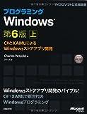 プログラミングWindows 第6版 上 (プログラミングシリーズ)