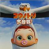 【映画パンフレット】  コウノトリ大作戦!Storks 監督 ニコラス・ストーラー