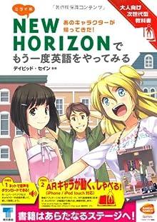 ミライ系NEW HORIZONでもう一度英語をやってみる: 大人向け次世代型教科書
