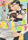 Patchwork Family / 冬乃 郁也 のシリーズ情報を見る