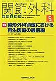関節外科基礎と臨床 2015年 05 月号 [雑誌]