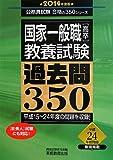 国家一般職[高卒] 教養試験 過去問350 2014年度 (公務員試験 合格の350シリーズ)