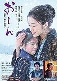 おしん 通常版(仮) [DVD]