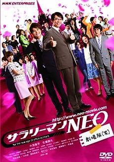 サラリーマンNEO 劇場版(笑) [DVD]