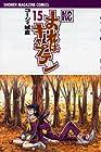 おれはキャプテン 第15巻 2007年10月17日発売
