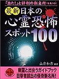 最新 日本の心霊恐怖スポット100 (二見文庫—二見WAi WAi文庫)