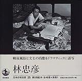 日本の写真家 (25) 林忠彦