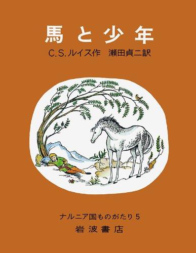 馬と少年 (ナルニア国ものがたり (5))