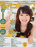 声優アニメディア 2009年 10月号 [雑誌]