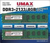 UMAX Cetus DCDDR3-8GB-2133 デスクトップ用 DDR3-2133(PC3-17000)対応 4GB 240pin DIMM×2枚セット